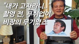 [심영을 만나다] 동탄 자택 방문.. 건설업 사장된