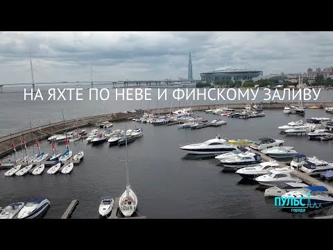 На яхте по Неве и Финскому заливу