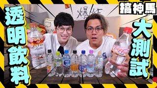【透明飲料】奶茶咖啡檸檬茶!超齊全大測試!