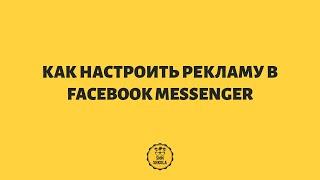 Як налаштувати рекламу в Facebook Messenger