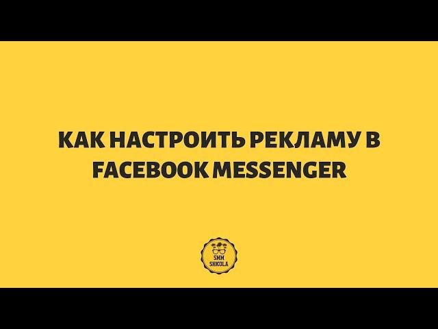 Как настроить рекламу в Facebook Messenger