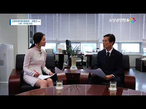 [yesTV뉴스] 정책토크 19-4회 [신용보증재단만의 보증 프로세스] 신용보증재단중앙회 김병근 회장