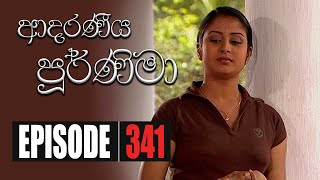 Adaraniya Poornima | Episode 341 19th October 2020 Thumbnail