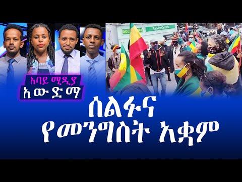 አውድማ - ሰልፍ እና የመንግስት አቋም - March 11, 2021   Ethiopia   Awedema   Abbay Media