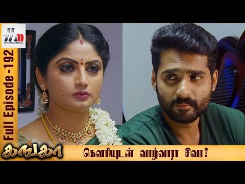Ganga Tamil Serial | Episode 192 | 15 August 2017 | Ganga Sun Tv Serial | Piyali | Home Movie Makers