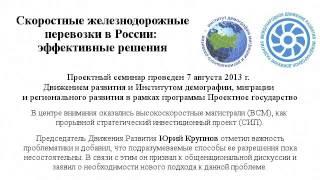 О развитии высокоскоростного транспорта в России(, 2013-08-08T22:27:58.000Z)