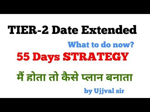 55 days ssc cgl tier-2 strategy || Demolish SSC CGL tier-2 || ujjval sir