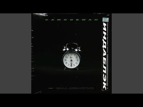 Самообман (feat. Call me Artur)