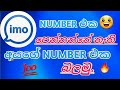 how to show hidden IMO number easy| sinhala tutorial  |imo tips & tricks 2018!