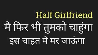 Mai Fir Bhi Tumko Chahunga Lyrics Hindi मै फिर भी तुमको चाहुंगा by PK