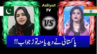 Best Pakistani Reply to Indian Anchor | Reply from Pakistani | India | Pakistan