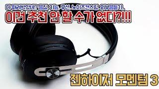 젠하이저의 신제품? 비싸도 가성비다! 무선 헤드폰 추천…