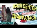 """🔥""""Краснодарская элитная """"СуДьЯ-ГаДаЛкА"""" доигралась с АсТрАлОм и осталась без машины !!!""""🔥"""