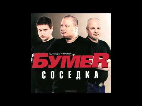 Bumer - Ne Plach (Dj Denx Remix)