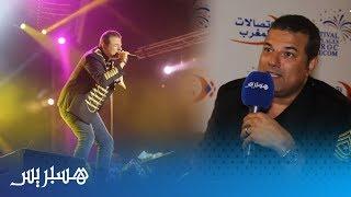 غاني يتألق على منصة مهرجان الشواطئ اتصالات المغرب ويستقطب الآلاف من ساكنة مدينة المضيق