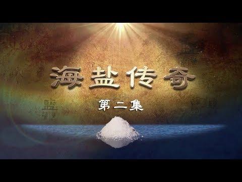 海盐传奇 第二集 制盐
