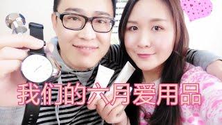 【SweetBarbie】六月愛用品分享+GIVEAWAY!!