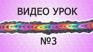 Браслеты из резинок, видео урок №3 Rainbow Loom Tutorial №3