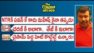 Majili Movie Songs Report| Chitralahari Glassmates Song | Pawan Kalyan | TCIS | Mr. B