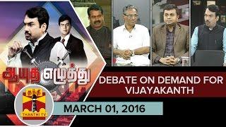 "Ayutha Ezhuthu : Debate on ""Demand for Vijayakanth"" (01/03/2016) | Thanthi TV"