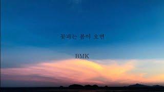BMK_꽃피는 봄이 오면 [가사]