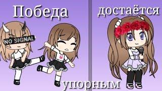 Победа достаётся упорным Ll Мини фильм Gacha Life на русском