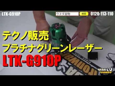 テクノ販売 LTK-G910Pプラチナグリーンレーザー【ウエダ金物】