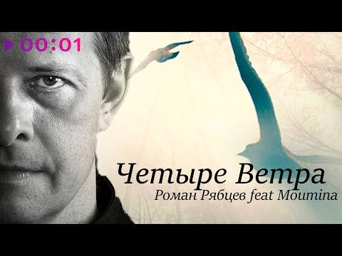 Роман Рябцев feat. Moumina - Четыре ветра | Official Audio | 2019