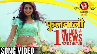 Fulwali फुलवाली Song | Anand Shinde New Song | New Marathi Songs 2019 | Marathi Lokgeet