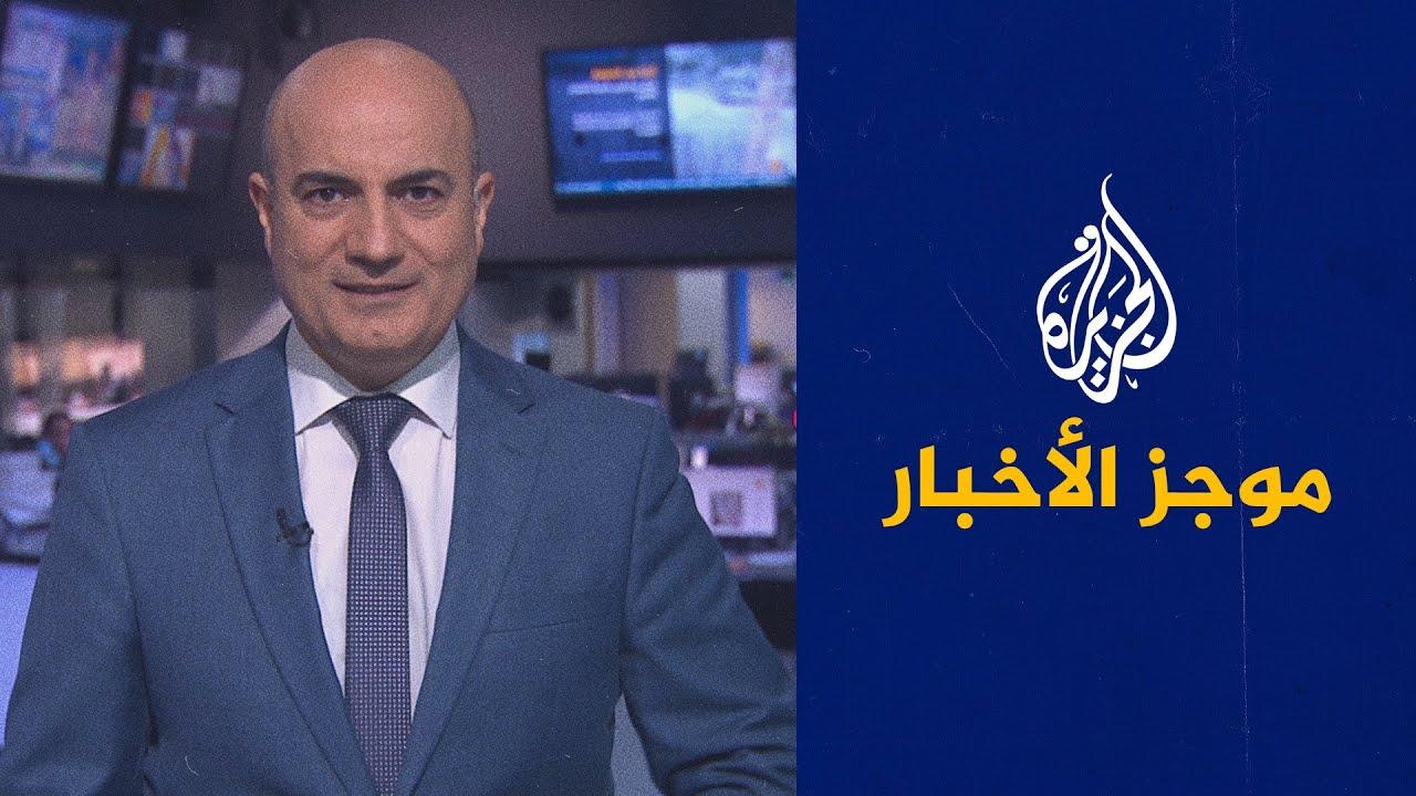 موجز الأخبار - السادسة مساء 09/05/2021  - نشر قبل 25 دقيقة