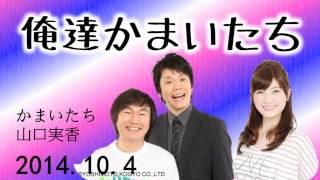 かまいたち 山口実香 ゲスト芸人:和牛 生放送! かまいたち 山口実香 ...