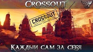Crossout | Новый PvP режим - Штормовое предупреждение