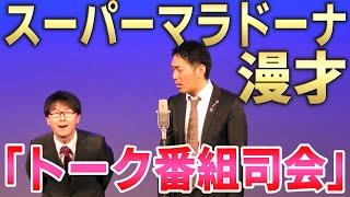 スーパーマラドーナ 漫才「トーク番組司会」
