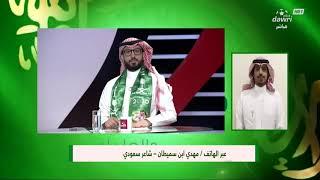 مداخلة الشاعر مهدي بن سميطان في التغطية الخاصة من  دوري بلس بمناسبة اليوم الوطني 88  