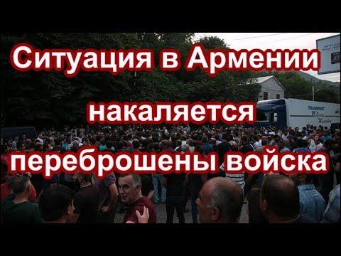 Ситуация в Армении накаляется - в мятежный город переброшены войска