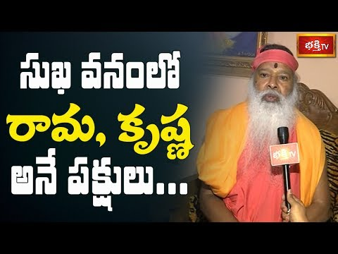 Sri Ganapathy Sachchidananda Swamiji Speech About Shuka Vana In Mysore || Bhakthi TV