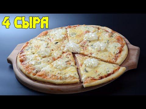 Пицца 4 сыра(четыре сыра). Pizza Ai Quattro Formaggi