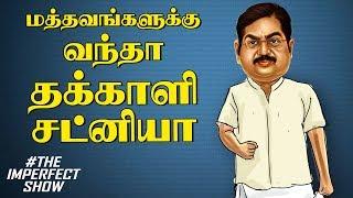 #NakkeeranGopal கைதை TTV ஏன் வரவேற்றார்? | தி இம்பர்ஃபெக்ட் ஷோ