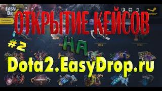 Открытие кейсов на Dota2.EasyDrop.Ru [#2]