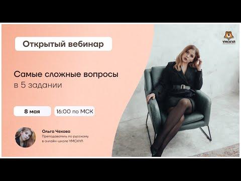 Самые сложные вопросы в 5 задании | Русский язык ОГЭ 2021 | Умскул