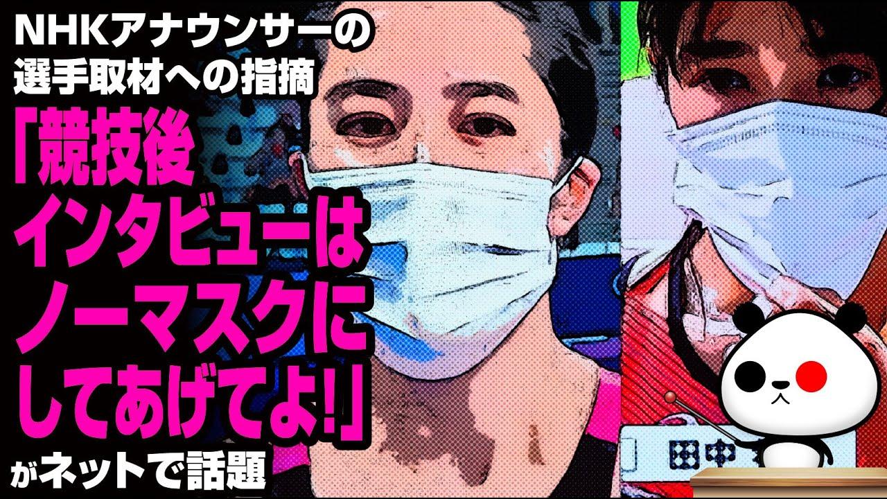 NHKアナウンサーの選手取材への指摘「競技後インタビューはノーマスクにしてあげてよ!」が話題
