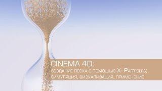 Cinema 4D / создание песка с помощью X-Particles