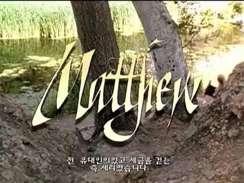 Download <Video Bible> 마태복음:01장 1절부터 25절