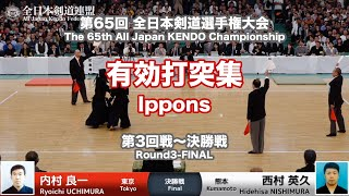 Ippons Round3 - Final - 65th All Japan Kendo Championship 2017