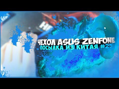 Чехол для ASUS Zenfone Go Посылка из Китая #25