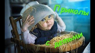 Подборка видео ПРИКОЛОВ С ДЕТЬМИ | Смешные дети | Фейлы с детьми | Funny Kids Videos #1