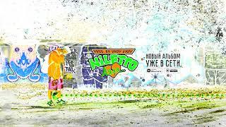 NILETTO - КИДС (prod  by VNDY VNDY)