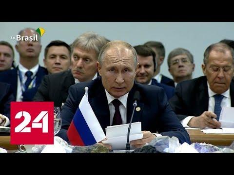 Председательство России в БРИКС: Путин рассказал о планах - Россия 24