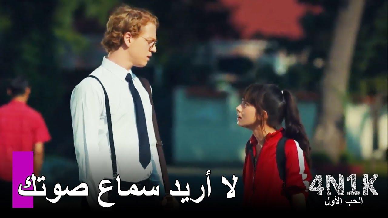 4N1K ذهبت يابراك للمدرسة مع تونا | الحب الأول الحلقة