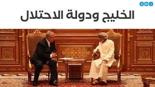 العداء لإيران والإخوان المسلمين.. هل هذه هى الأسباب الحقيقية للتطبيع الخليجي مع الاحتلال؟